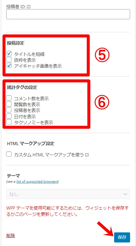 WordPress Popular Postsの設定方法3