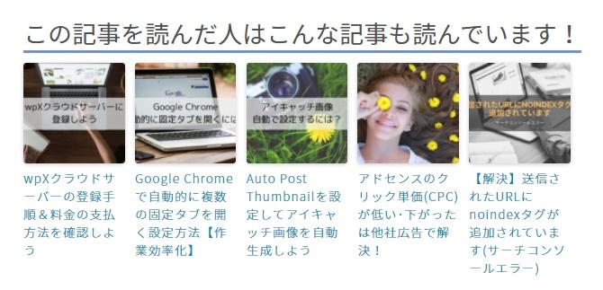 WordPress Related Posts掲載イメージ