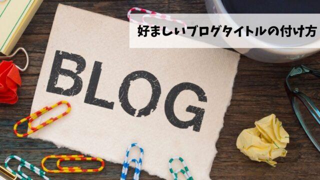 トレンドブログのブログタイトルの付け方