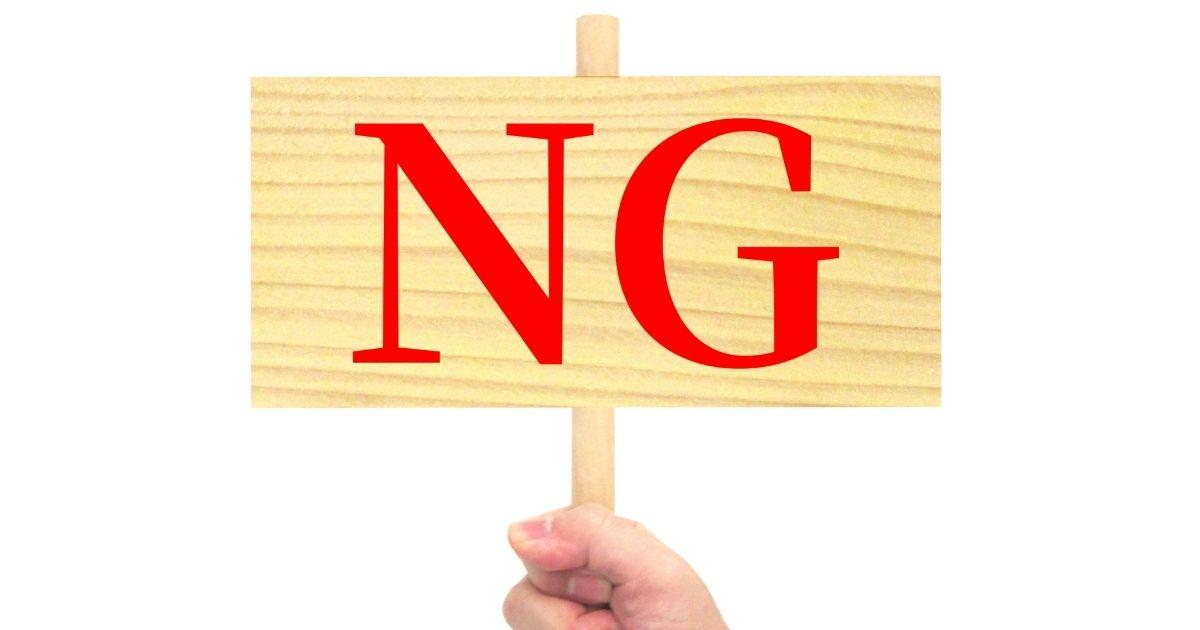 ブログタイトルの付け方NG例