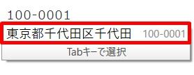 Google日本語入力の住所変換