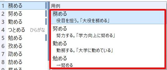 Google日本語入力の同音異句語変換