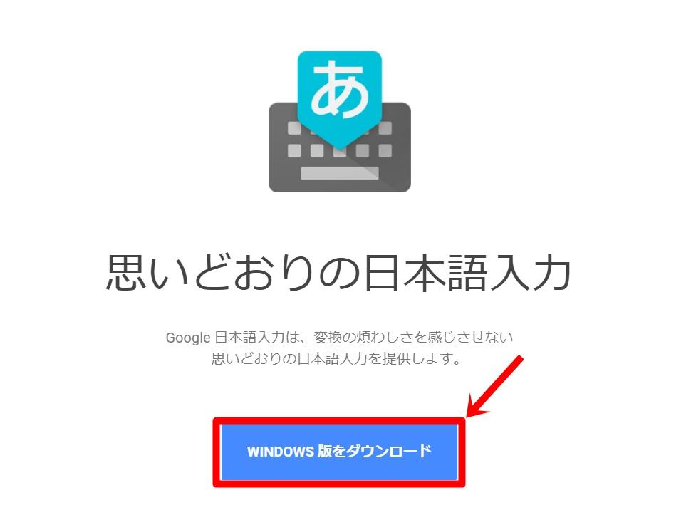 Google日本語入力をインストールする