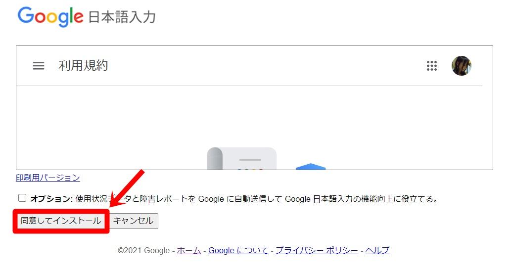 Google日本語入力をインストールする2