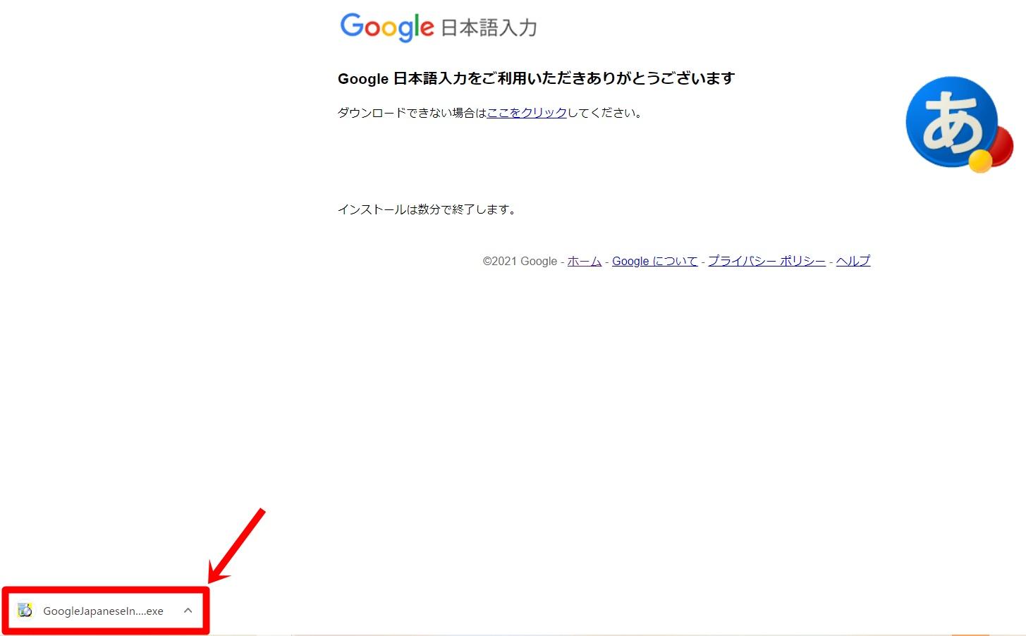 Google日本語入力をインストールする3