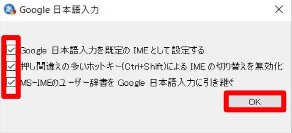 Google日本語入力をインストールする4
