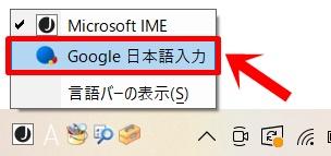 Google日本語入力をインストールする6