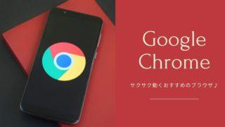 Google Chromeのメリット