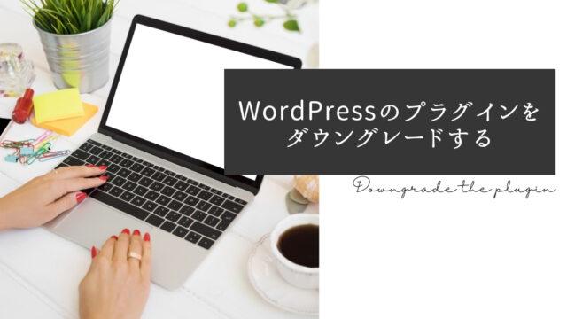 WordPressのプラグインをダウングレードする方法