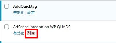 WordPressのプラグインをダウングレードする8