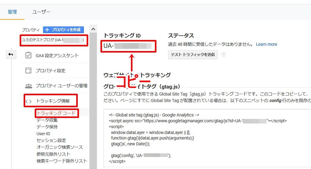Googleアナリティクスへの登録方法11
