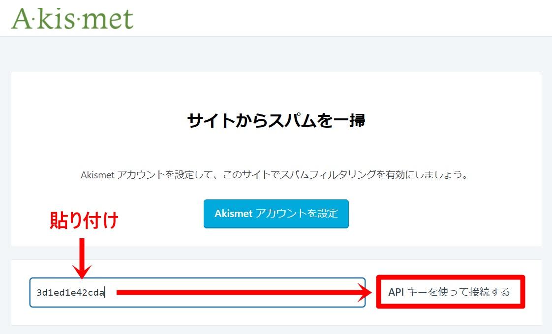 Akismet Anti-Spamの設定方法12