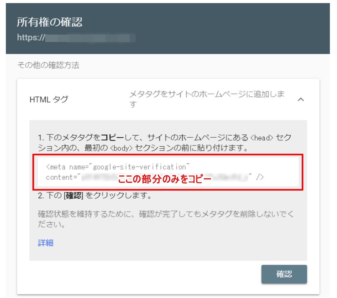 Googleサーチコンソールへの登録手順7