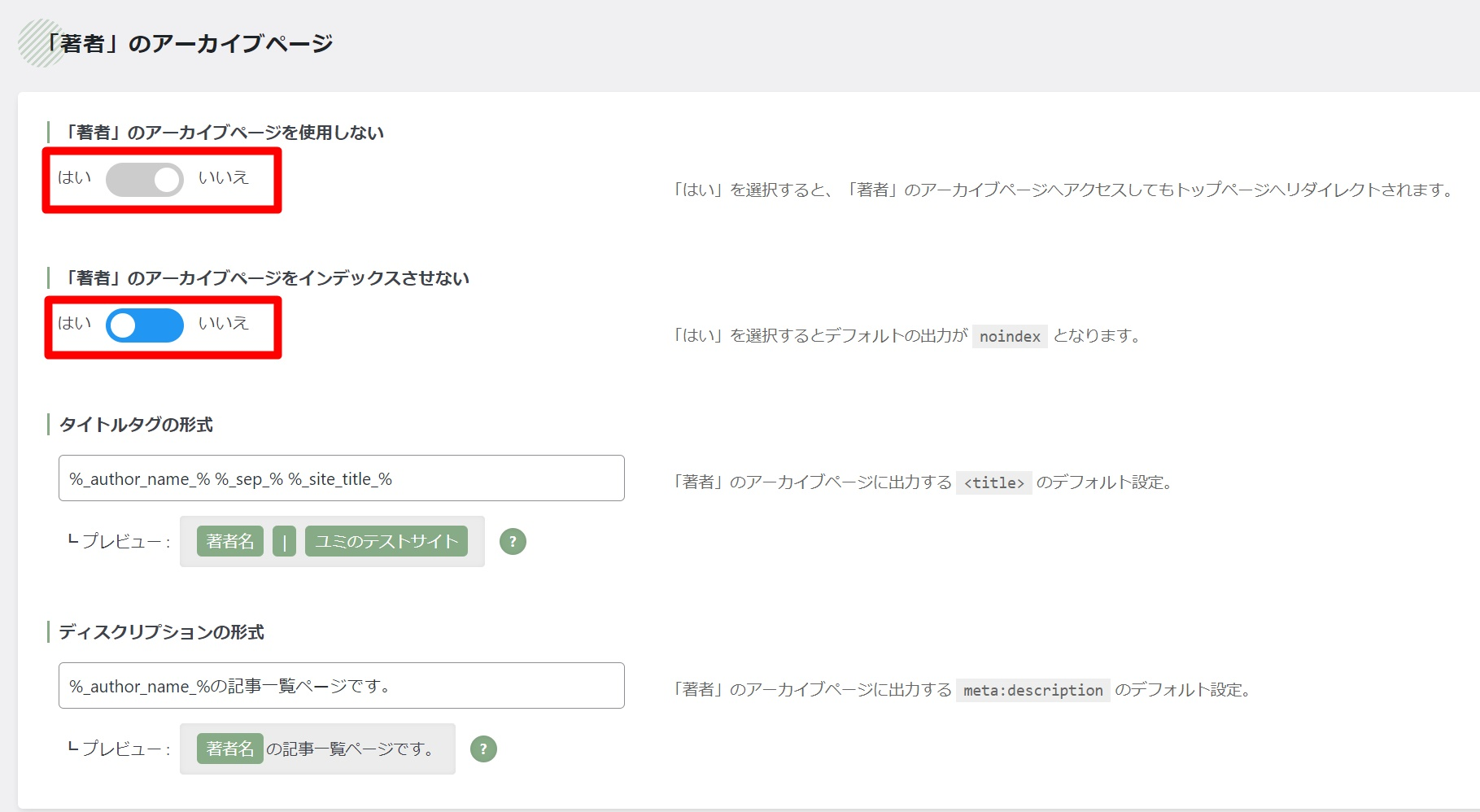 SEO SIMPLE PACKの設定方法18