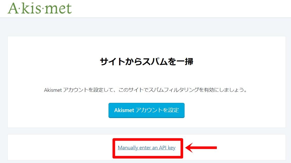 Akismet Anti-Spamの設定方法11