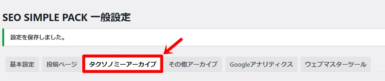 SEO SIMPLE PACKの設定方法12