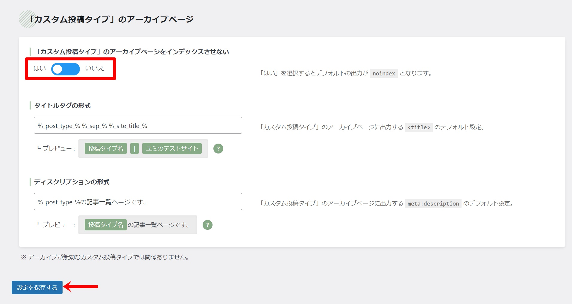 SEO SIMPLE PACKの設定方法20