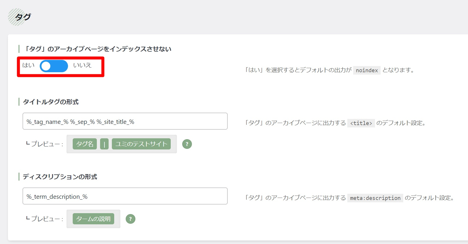 SEO SIMPLE PACKの設定方法15