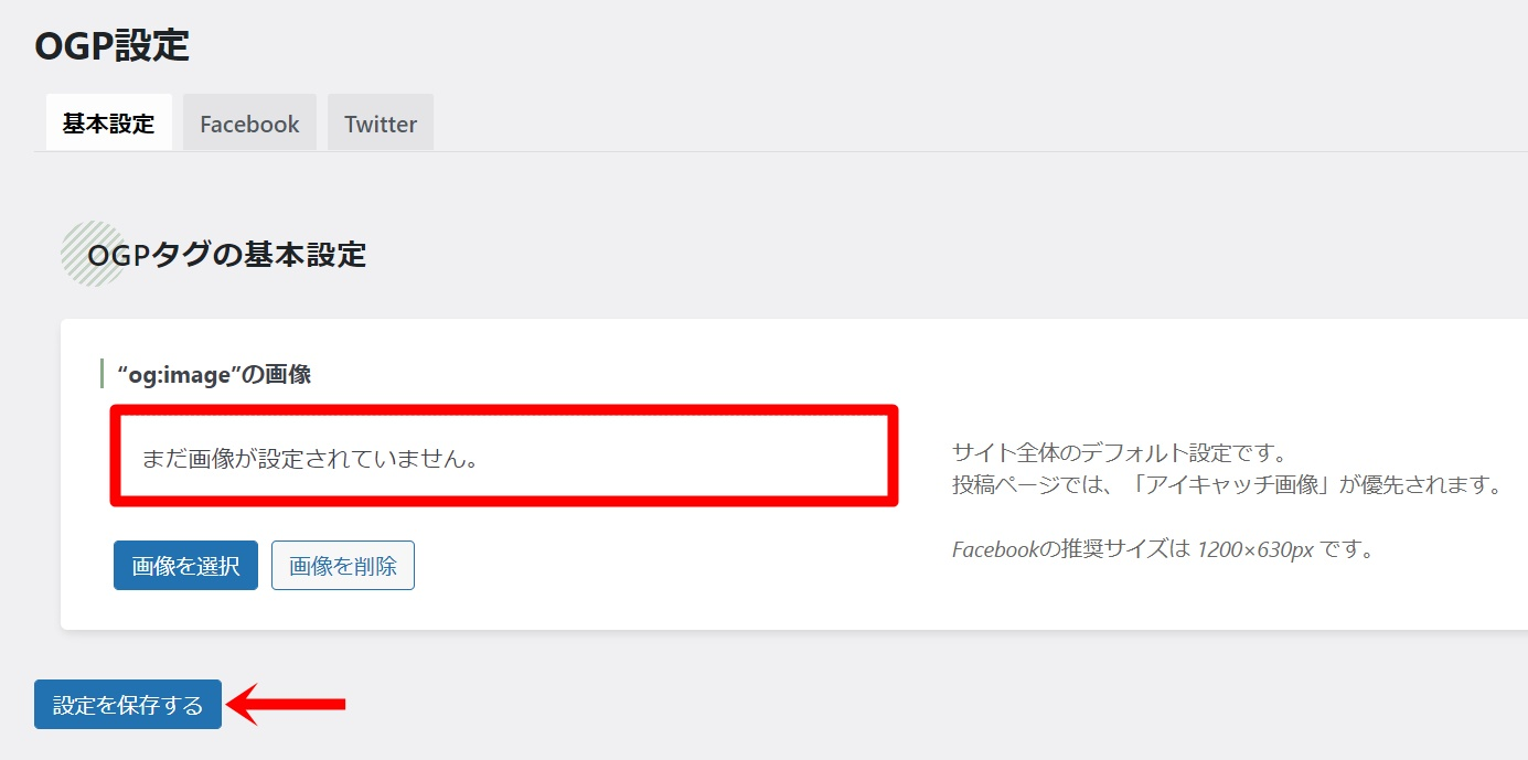 SEO SIMPLE PACKの設定方法23