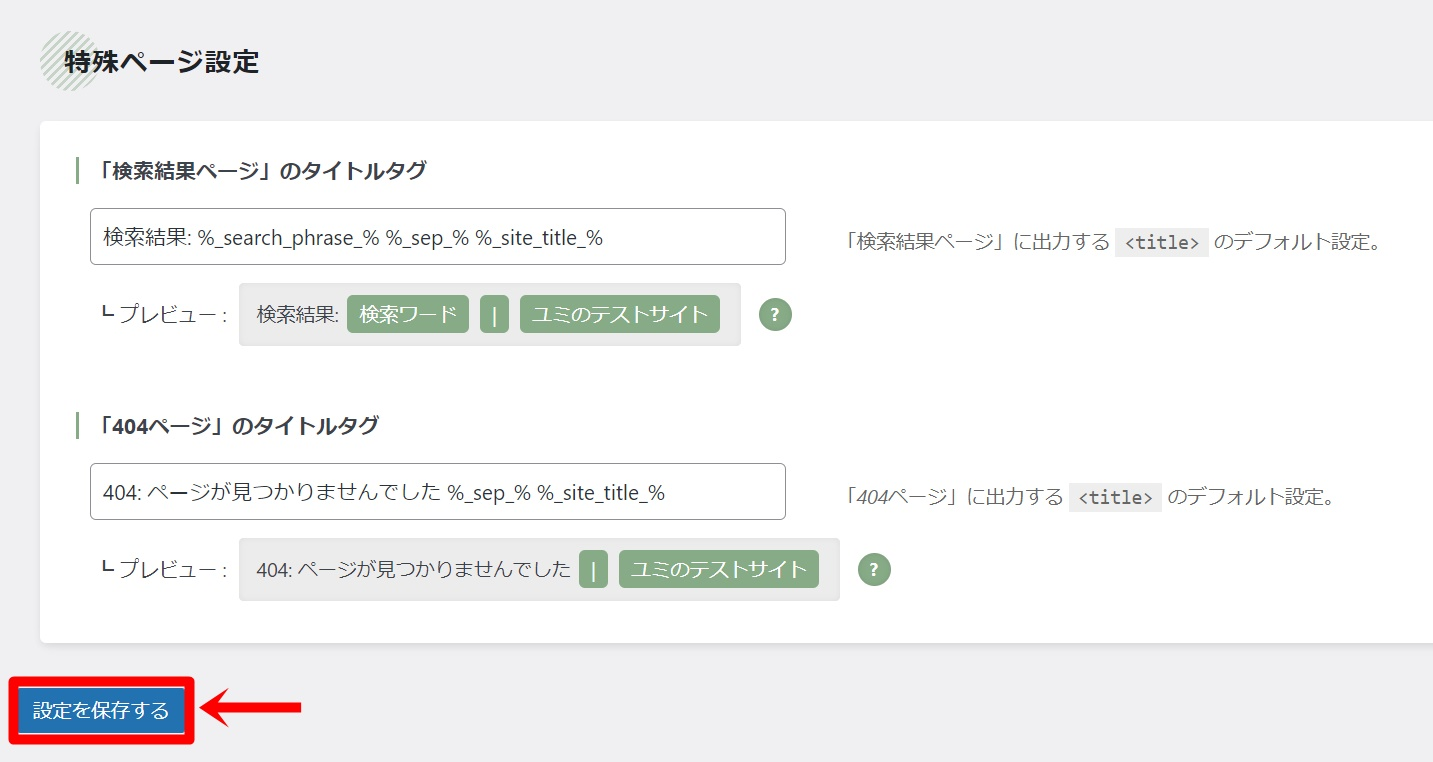 SEO SIMPLE PACKの設定方法6