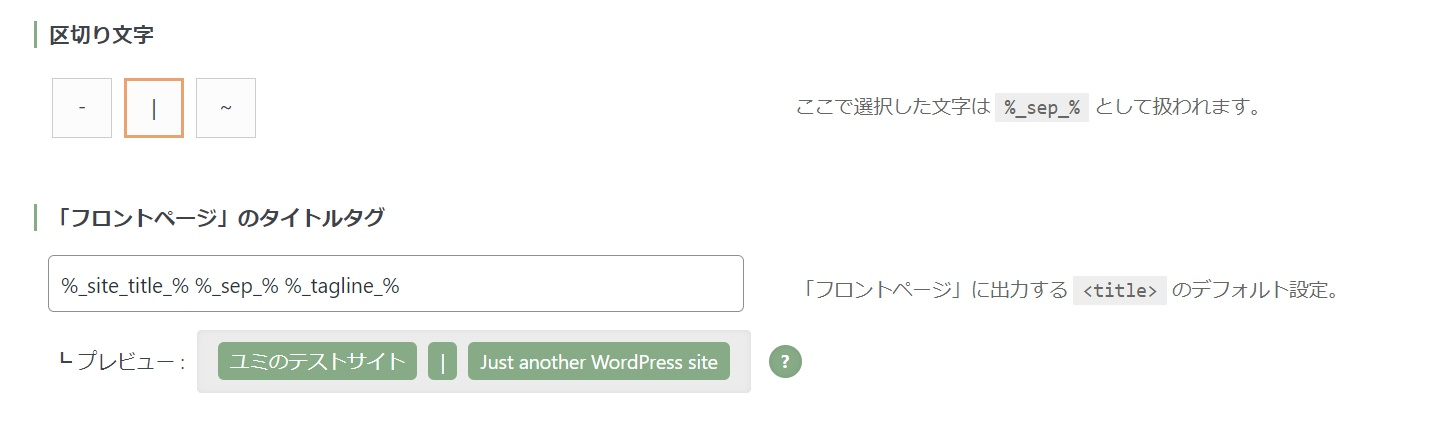 SEO SIMPLE PACKの設定方法3