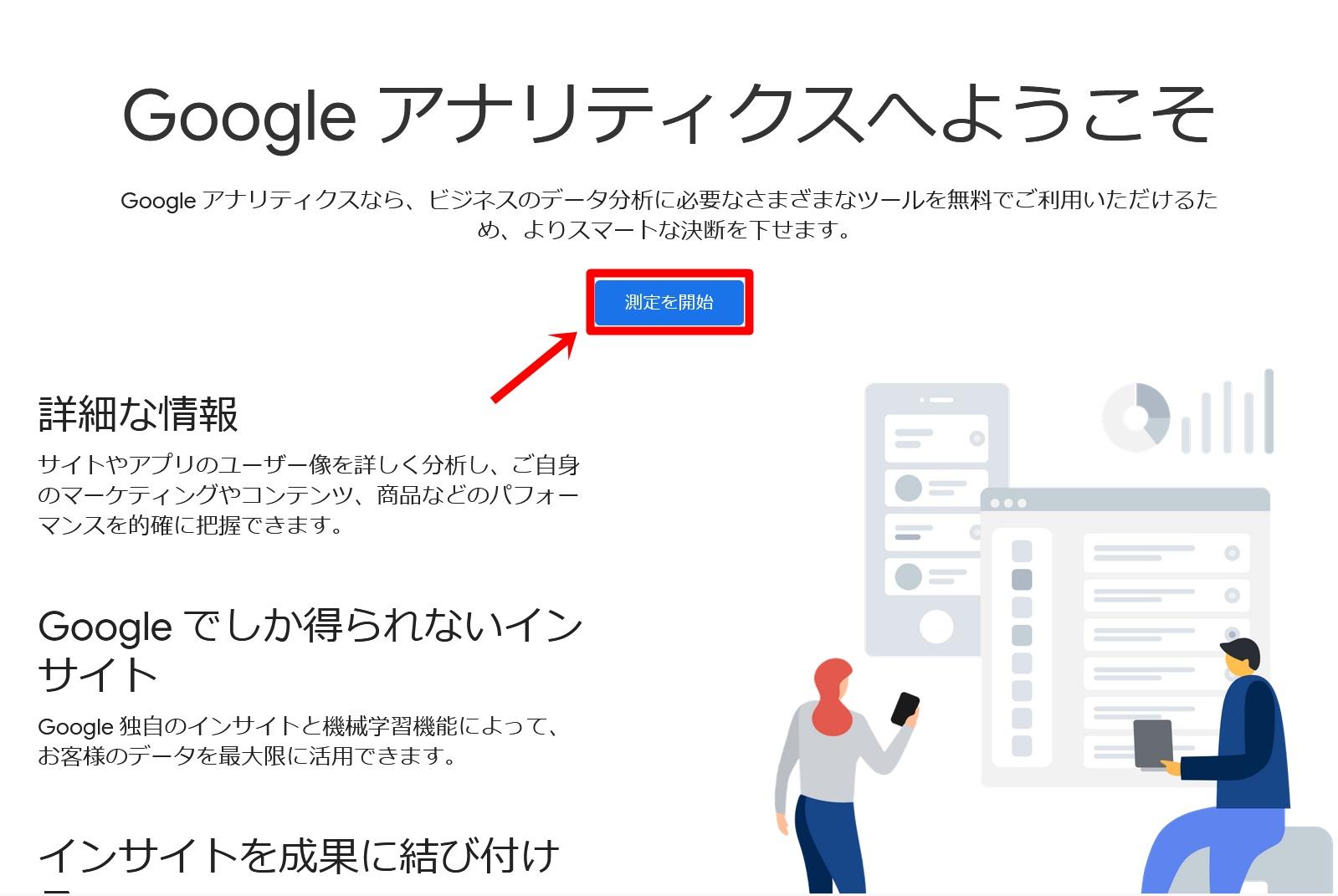 Googleアナリティクスへの登録方法2