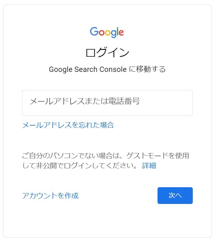 Googleサーチコンソールへの登録手順2