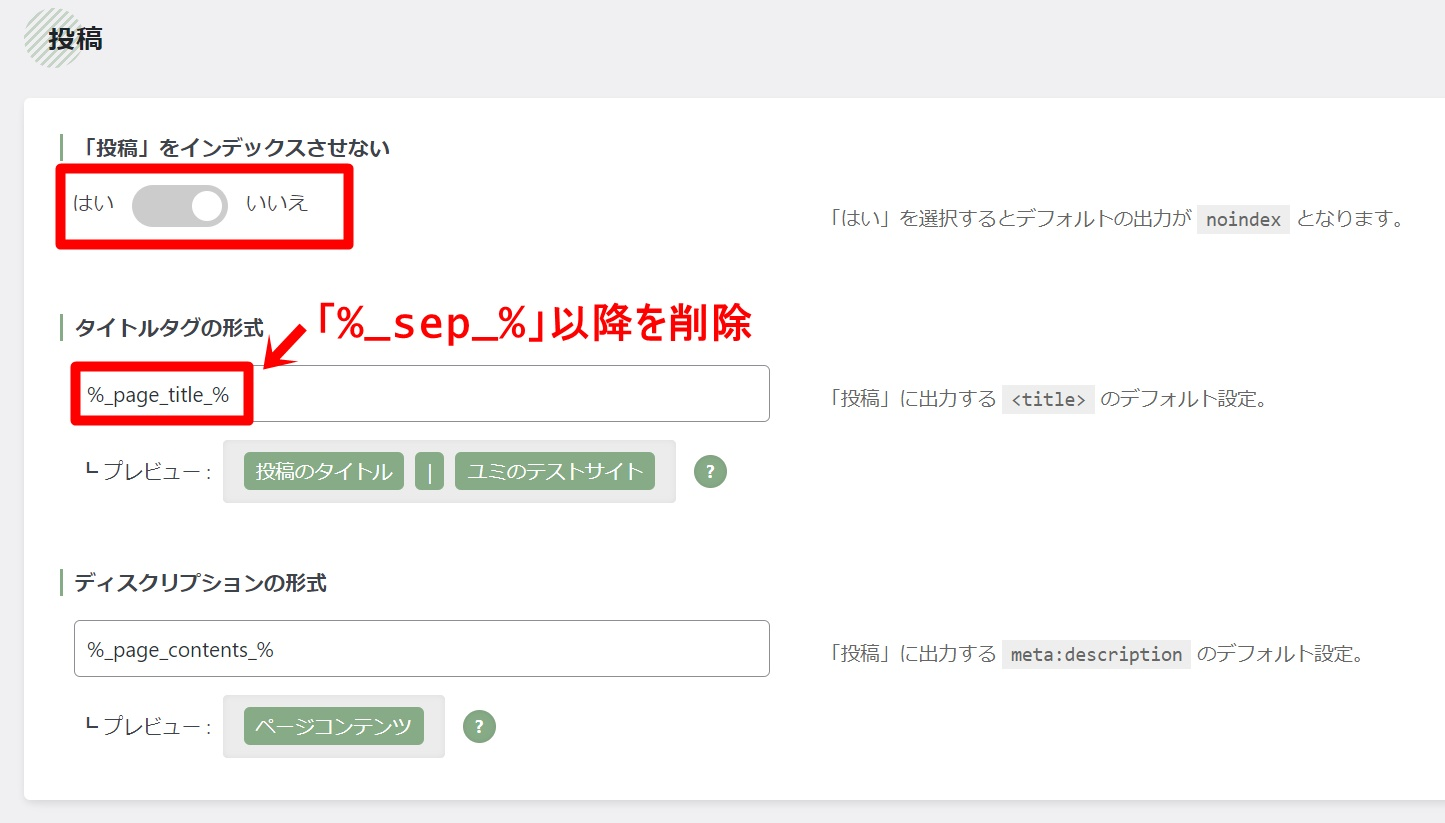SEO SIMPLE PACKの設定方法8