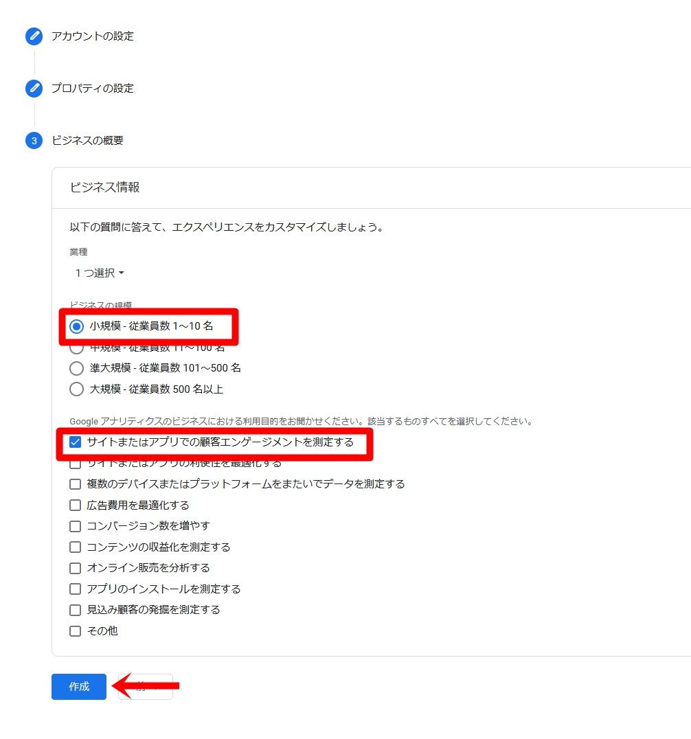 Googleアナリティクスへの登録方法5