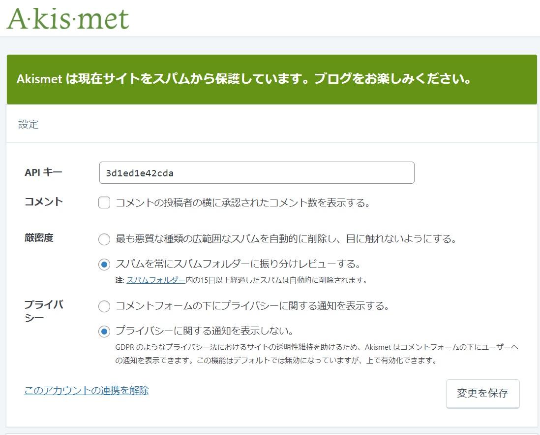Akismet Anti-Spamの設定方法13