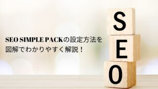 SEO SIMPLE PACKの設定方法を解説