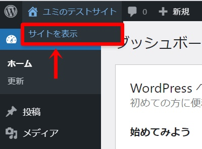 WordPressにテーマをインストールする方法と手順2