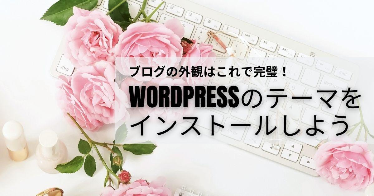 WordPressのテーマをインストールする