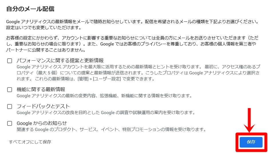 Googleアナリティクスへの登録方法9