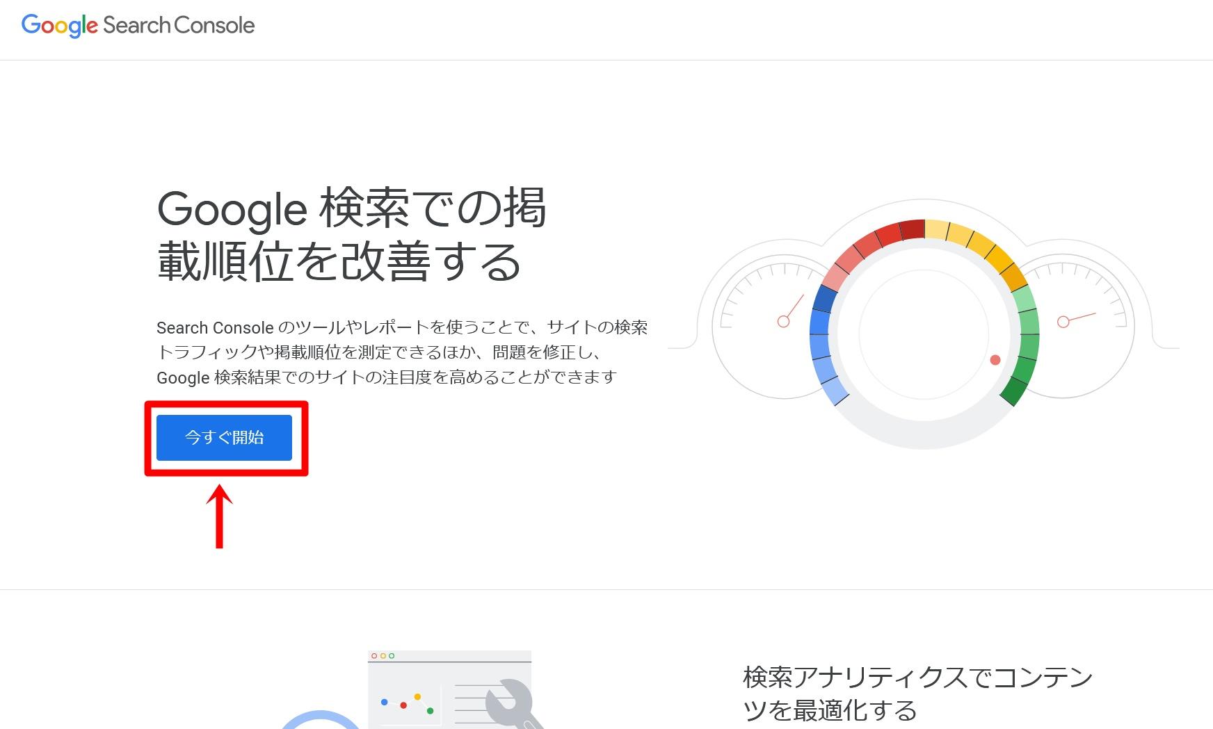 Googleサーチコンソールへの登録手順