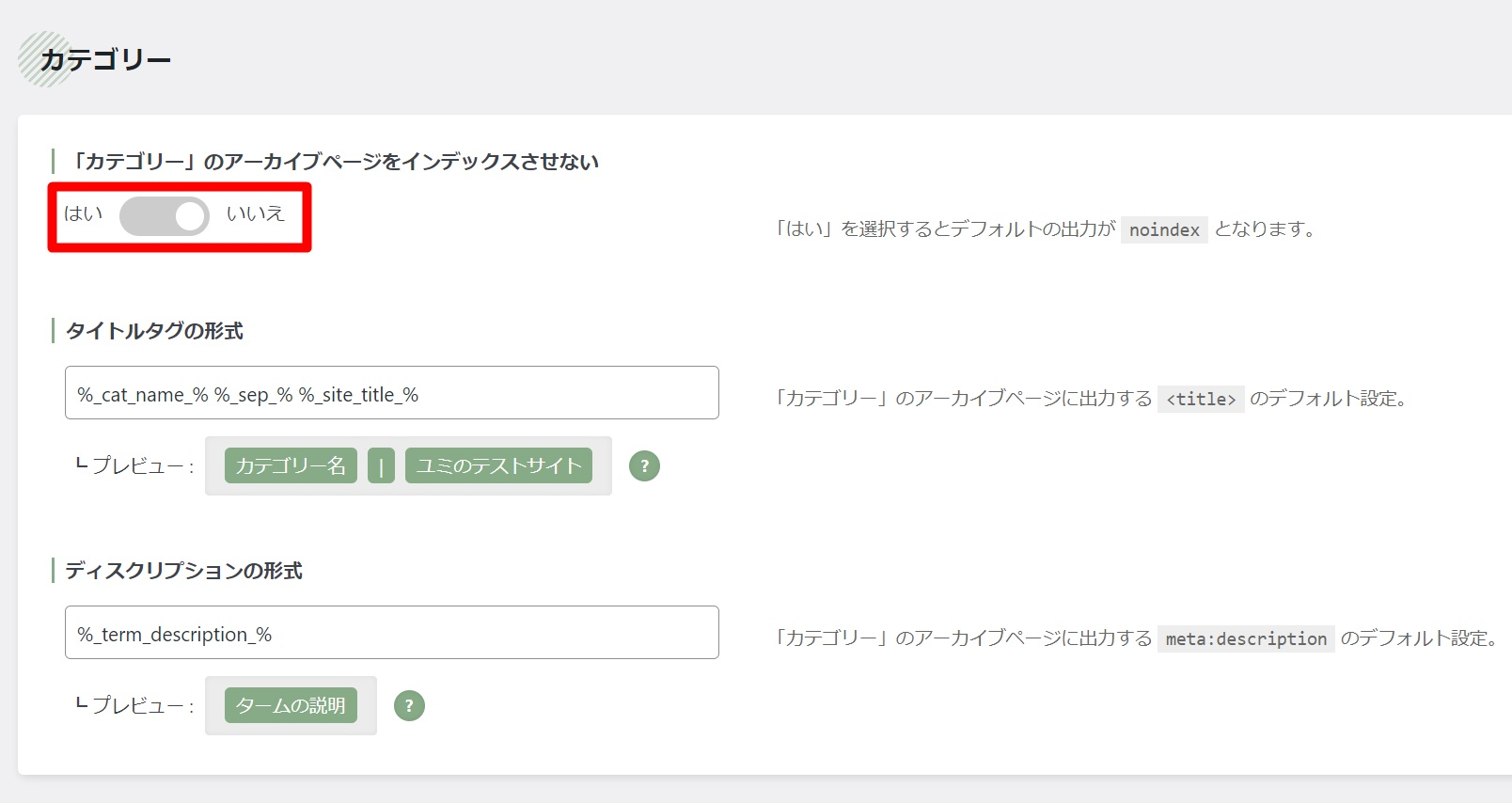 SEO SIMPLE PACKの設定方法14