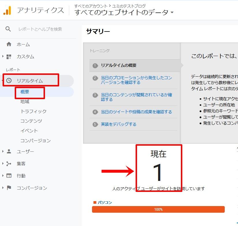 Googleアナリティクスへの登録方法14