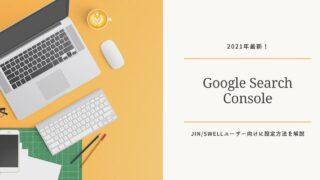 Googleサーチコンソールの設定手順(JIN・SWELL)