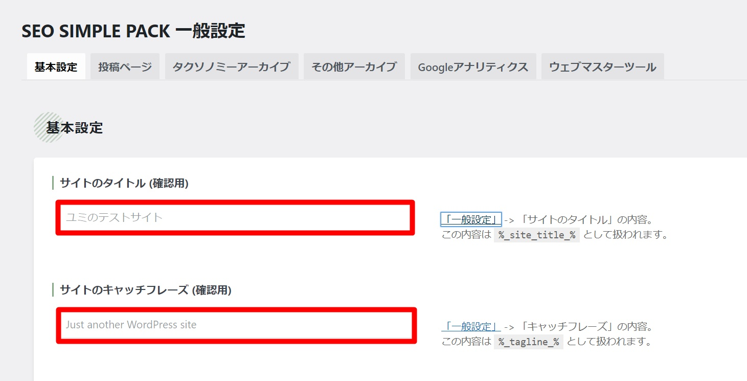 SEO SIMPLE PACKの設定方法2