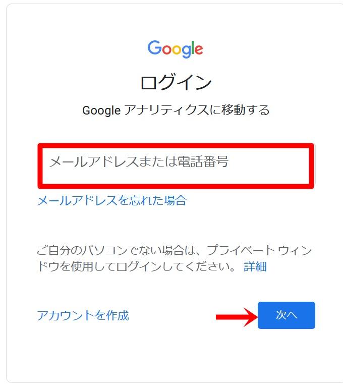 Googleアナリティクスへの登録方法