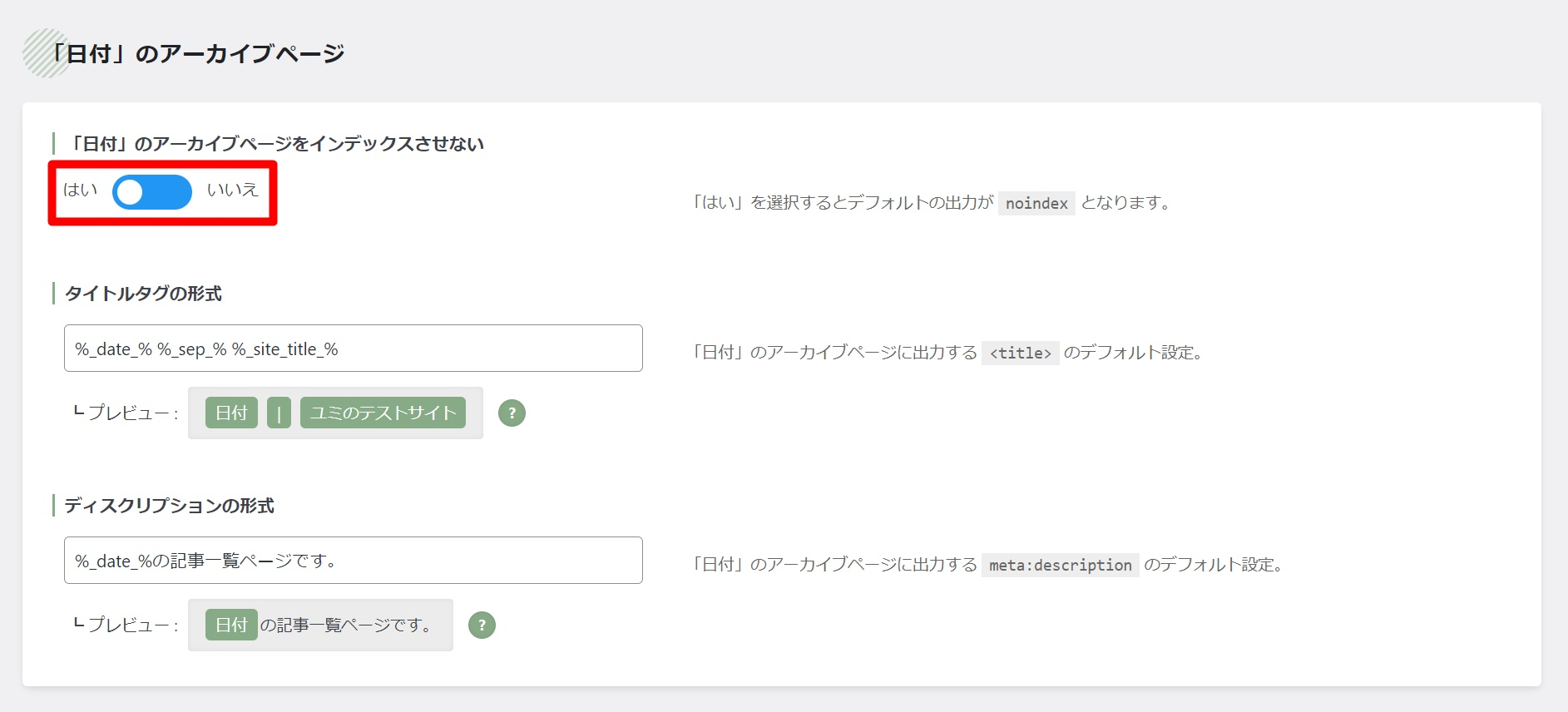 SEO SIMPLE PACKの設定方法19