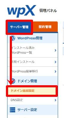 wpX SpeedにWordPressをインストール手順