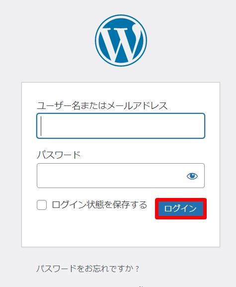 wpX SpeedにWordPressをインストール手順10