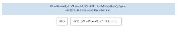 wpX SpeedにWordPressをインストール手順7