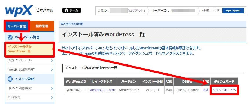 wpX SpeedにWordPressをインストール手順9