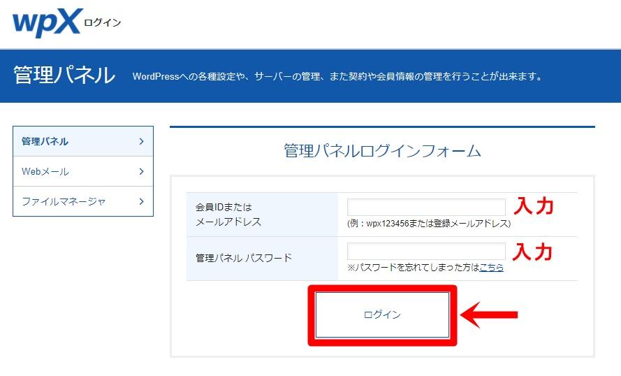 wpX Speedサーバーの登録手順10