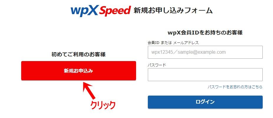 wpX Speedサーバーの登録手順2