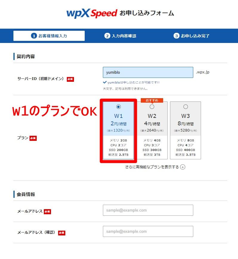 wpX Speedサーバーの登録手順3