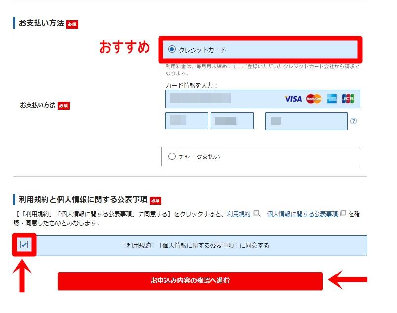 wpX Speedサーバーの登録手順4