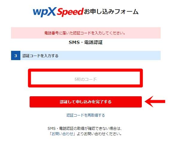 wpX Speedサーバーの登録手順7